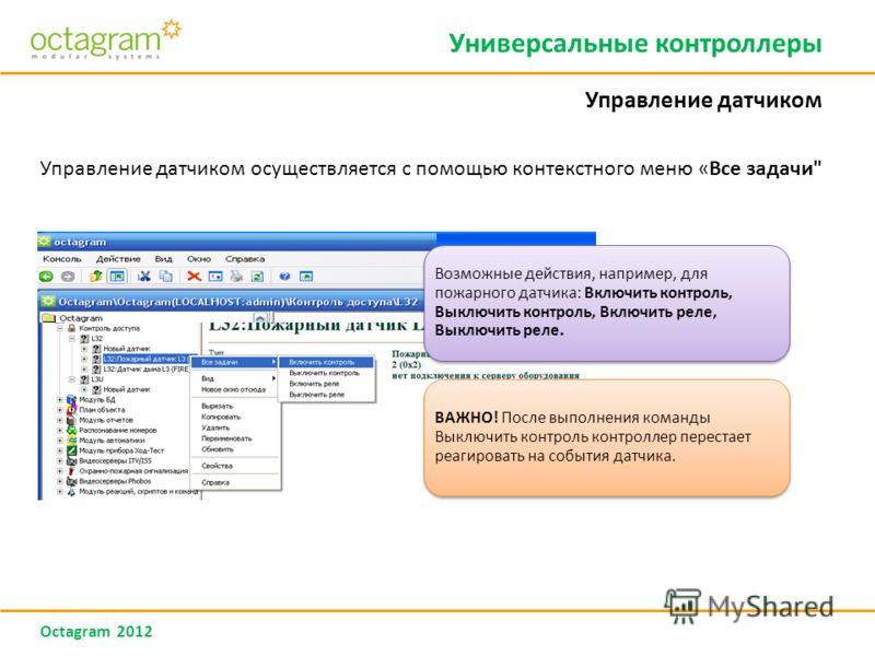 Octagram 2012 Управление датчиком осуществляется с помощью контекстного меню «Все задачи Универсальные контроллеры Управление датчиком
