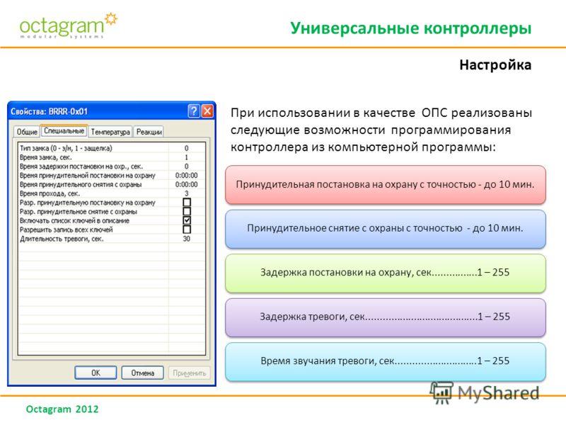 Octagram 2012 При использовании в качестве ОПС реализованы следующие возможности программирования контроллера из компьютерной программы: Универсальные контроллеры Настройка