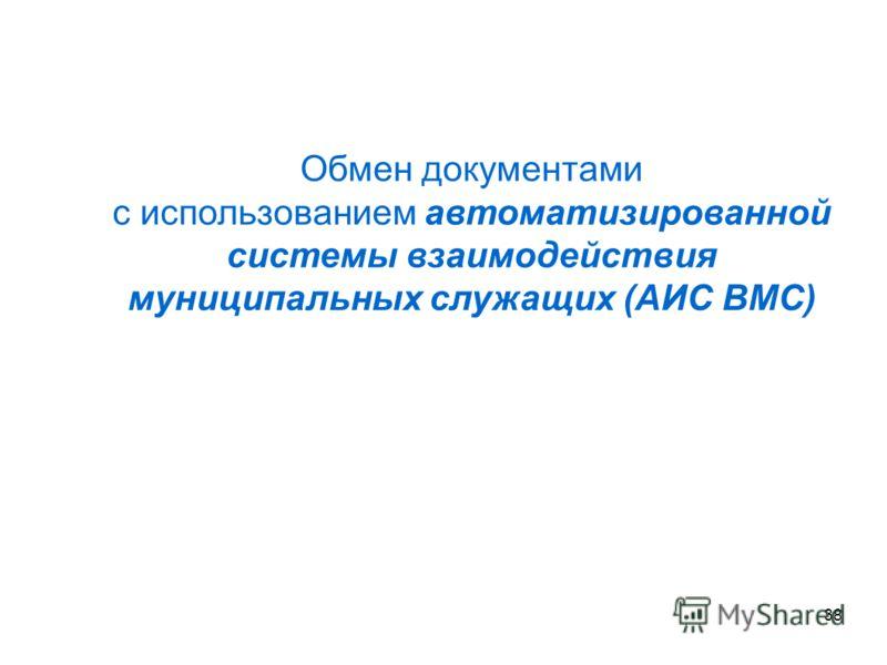 Обмен документами с использованием автоматизированной системы взаимодействия муниципальных служащих (АИС ВМС) 38