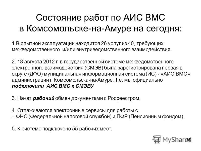 1.В опытной эксплуатации находится 26 услуг из 40, требующих межведомственного и/или внутриведомственного взаимодействия. 2. 18 августа 2012 г. в государственной системе межведомственного электронного взаимодействия (СМЭВ) была зарегистрирована перва