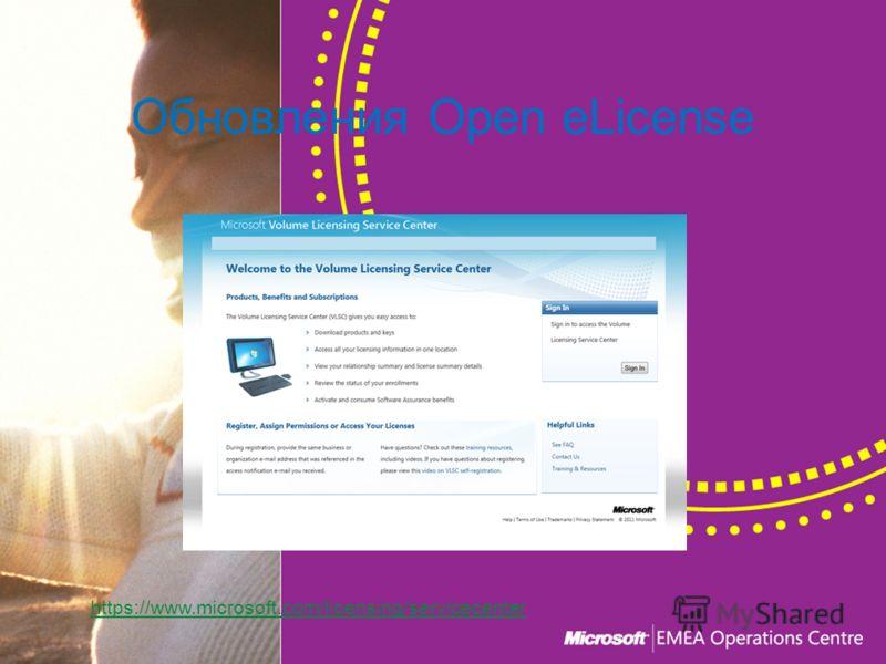 https://www.microsoft.com/licensing/servicecenter Обновления Open eLicense