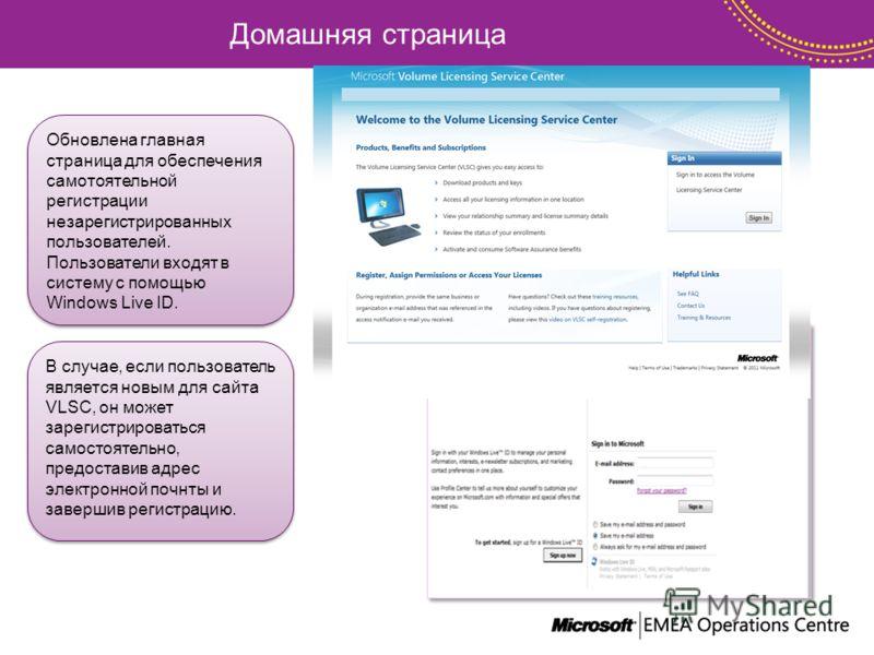 Домашняя страница Обновлена главная страница для обеспечения самотоятельной регистрации незарегистрированных пользователей. Пользователи входят в систему с помощью Windows Live ID. В случае, если пользователь является новым для сайта VLSC, он может з