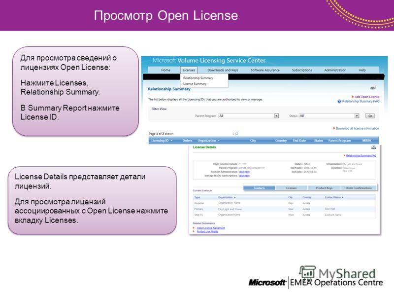 Просмотр Open License Для просмотра сведений о лицензиях Open License: Нажмите Licenses, Relationship Summary. В Summary Report нажмите License ID. Для просмотра сведений о лицензиях Open License: Нажмите Licenses, Relationship Summary. В Summary Rep