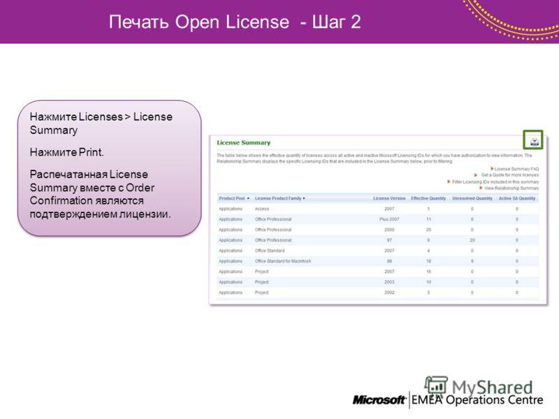 Печать Open License - Шаг 2 Нажмите Licenses > License Summary Нажмите Print. Распечатанная License Summary вместе с Order Confirmation являются подтверждением лицензии. Нажмите Licenses > License Summary Нажмите Print. Распечатанная License Summary