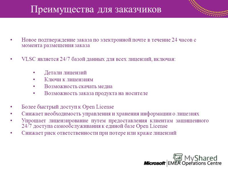 Преимущества для заказчиков Новое подтверждение заказа по электронной почте в течение 24 часов с момента размещения заказа VLSC является 24/7 базой данных для всех лицензий, включая: Детали лицензий Ключи к лицензиям Возможность скачать медиа Возможн