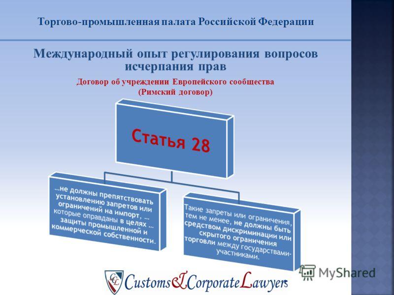 Международный опыт регулирования вопросов исчерпания прав Договор об учреждении Европейского сообщества (Римский договор) Торгово-промышленная палата Российской Федерации