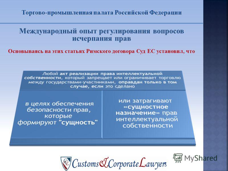 Международный опыт регулирования вопросов исчерпания прав Основываясь на этих статьях Римского договора Суд ЕС установил, что Торгово-промышленная палата Российской Федерации