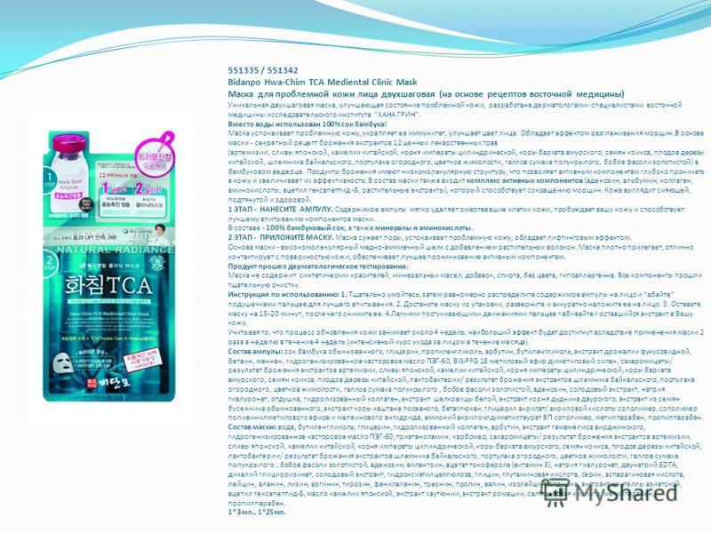 551335 / 551342 Bidanpo Hwa-Chim TCA Mediental Clinic Mask Маска для проблемной кожи лица двухшаговая (на основе рецептов восточной медицины) Уникальная двухшаговая маска, улучшающая состояние проблемной кожи, разработана дерматологами- специалистами