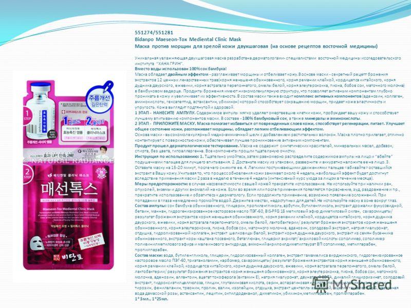 551274/551281 Bidanpo Maeseon-Tox Mediental Clinic Mask Маска против морщин для зрелой кожи двухшаговая (на основе рецептов восточной медицины) Уникальная увлажняющая двухшаговая маска разработана дерматологами- специалистами восточной медицины иссле