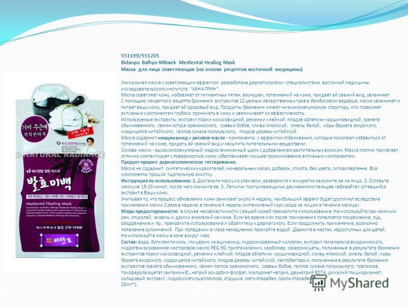 551199/551205 Bidanpo Balhyo-Mibaek Mediental Healing Mask Маска для лица осветляющая (на основе рецептов восточной медицины) Уникальная маска с осветляющим эффектом разработана дерматологами- специалистами восточной медицины исследовательского инсти