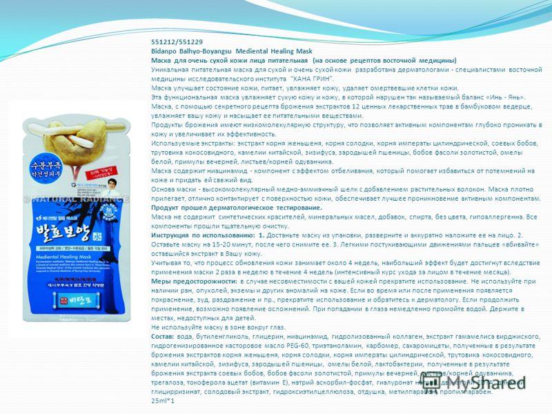 551212/551229 Bidanpo Balhyo-Boyangsu Mediental Healing Mask Маска для очень сухой кожи лица питательная (на основе рецептов восточной медицины) Уникальная питательная маска для сухой и очень сухой кожи разработана дерматологами - специалистами восто