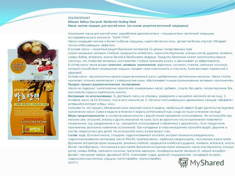 551250/551267 Bidanpo Balhyo-Tanryeok Mediental Healing Mask Маска против морщин для зрелой кожи (на основе рецептов восточной медицины) Уникальная маска для зрелой кожи разработана дерматологами - специалистами восточной медицины исследовательского