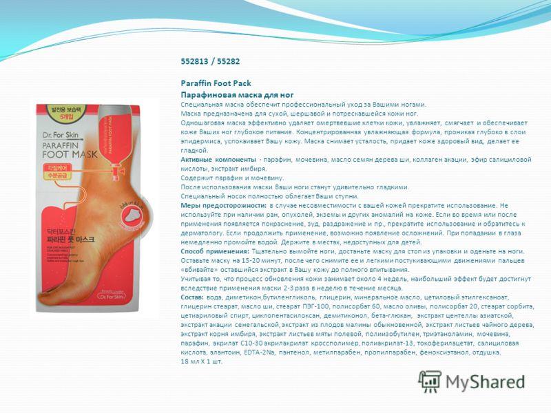 552813 / 55282 Paraffin Foot Pack Парафиновая маска для ног Специальная маска обеспечит профессиональный уход за Вашими ногами. Маска предназначена для сухой, шершавой и потрескавшейся кожи ног. Одношаговая маска эффективно удаляет омертвевшие клетки