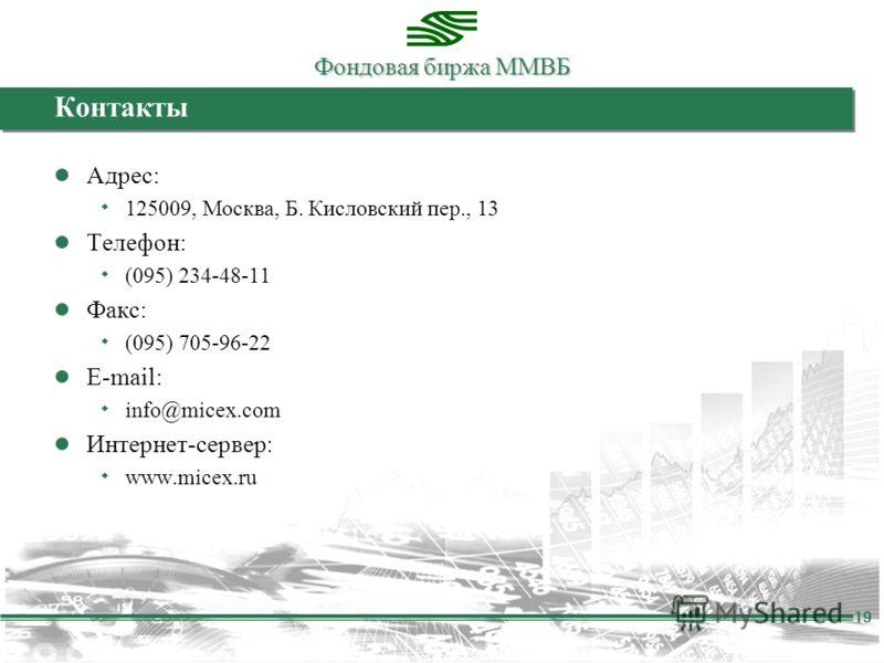 Фондовая биржа ММВБ 19 Контакты Адрес: ۰ 125009, Москва, Б. Кисловский пер., 13 Телефон: ۰ (095) 234-48-11 Факс: ۰ (095) 705-96-22 E-mail: ۰ info@micex.com Интернет-сервер: ۰ www.micex.ru