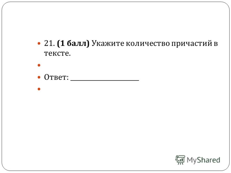 21. (1 балл ) Укажите количество причастий в тексте. Ответ : ______________________