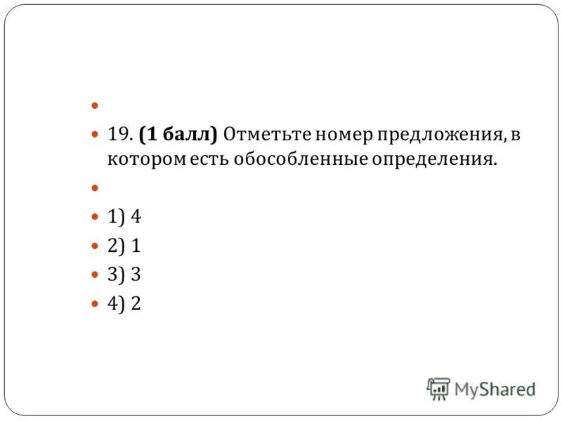 19. (1 балл ) Отметьте номер предложения, в котором есть обособленные определения. 1) 4 2) 1 3) 3 4) 2