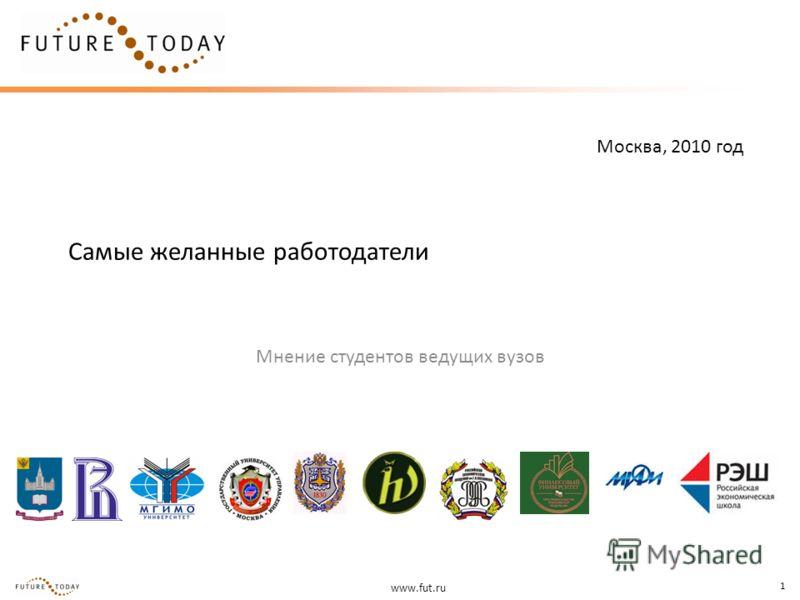 www.fut.ru 1 Самые желанные работодатели Мнение студентов ведущих вузов Москва, 2010 год