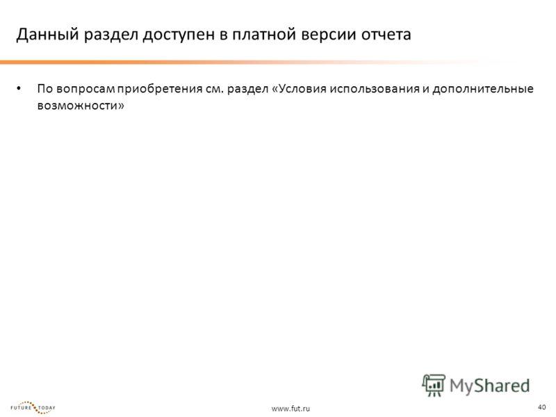 www.fut.ru 40 Данный раздел доступен в платной версии отчета По вопросам приобретения см. раздел «Условия использования и дополнительные возможности»