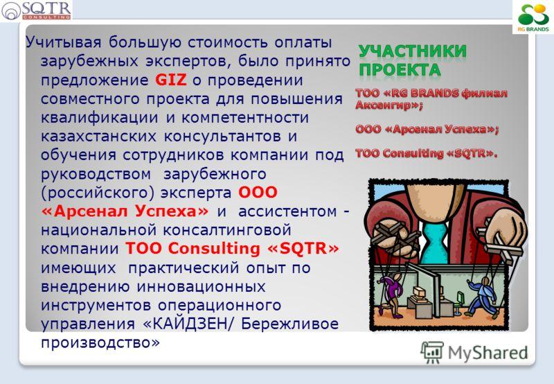 Учитывая большую стоимость оплаты зарубежных экспертов, было принято предложение GIZ о проведении совместного проекта для повышения квалификации и компетентности казахстанских консультантов и обучения сотрудников компании под руководством зарубежного