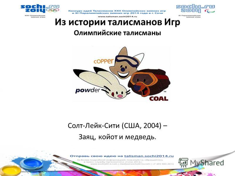 Из истории талисманов Игр Олимпийские талисманы Солт-Лейк-Сити (США, 2004) – Заяц, койот и медведь.
