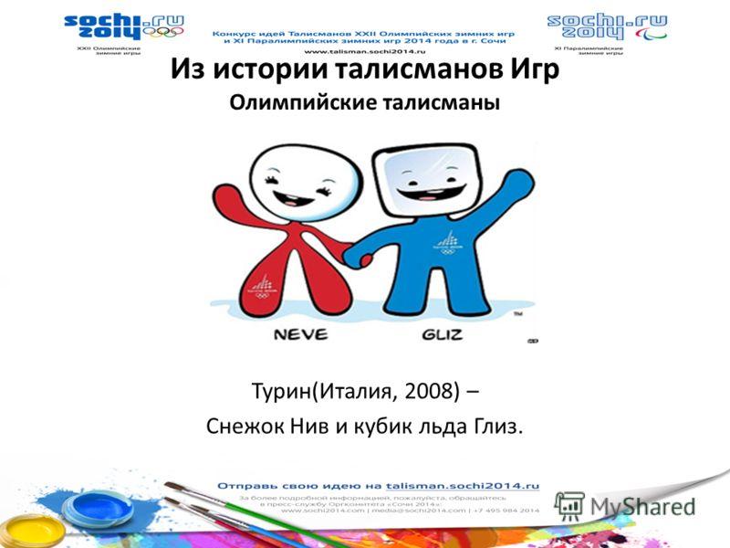 Из истории талисманов Игр Олимпийские талисманы Турин(Италия, 2008) – Снежок Нив и кубик льда Глиз.