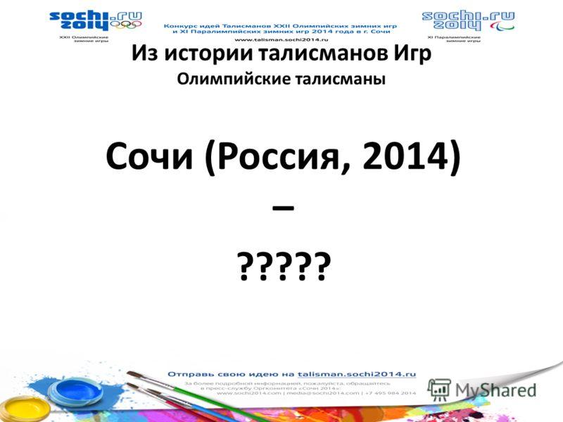 Из истории талисманов Игр Олимпийские талисманы Сочи (Россия, 2014) – ?????
