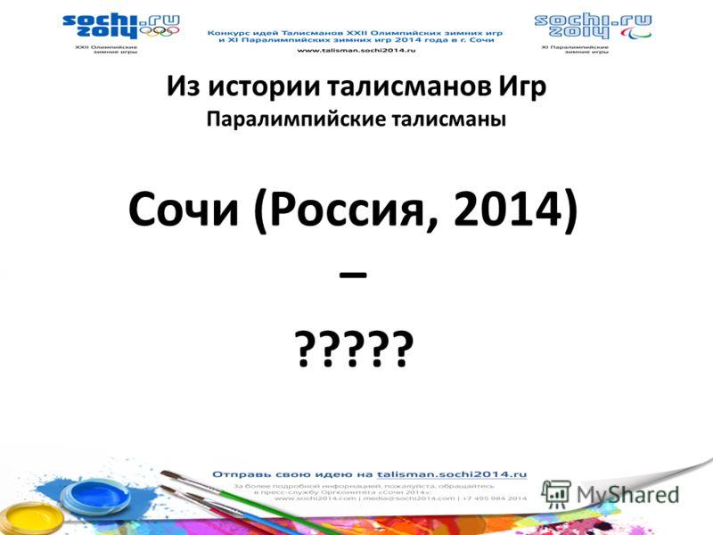 Из истории талисманов Игр Паралимпийские талисманы Сочи (Россия, 2014) – ?????