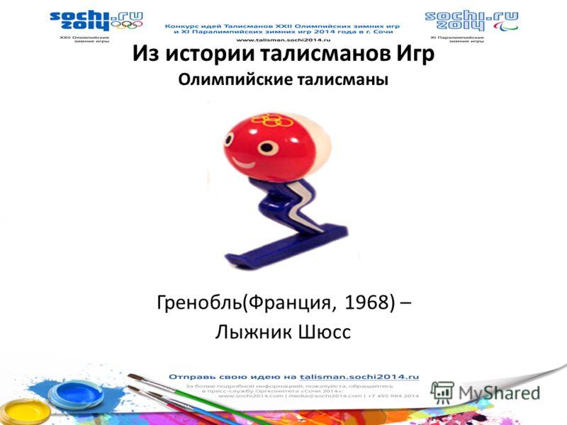 Из истории талисманов Игр Олимпийские талисманы Гренобль(Франция, 1968) – Лыжник Шюсс