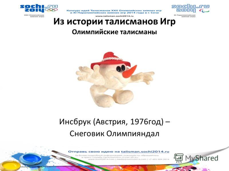 Из истории талисманов Игр Олимпийские талисманы Инсбрук (Австрия, 1976год) – Снеговик Олимпияндал