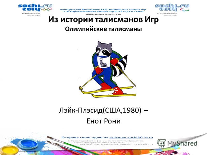 Из истории талисманов Игр Олимпийские талисманы Лэйк-Плэсид(США,1980) – Енот Рони