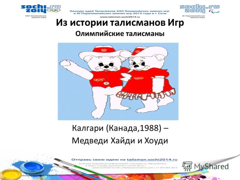 Из истории талисманов Игр Олимпийские талисманы Калгари (Канада,1988) – Медведи Хайди и Хоуди