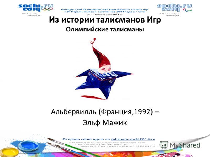 Из истории талисманов Игр Олимпийские талисманы Альбервилль (Франция,1992) – Эльф Мажик