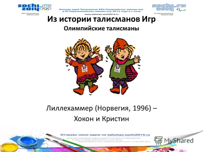 Из истории талисманов Игр Олимпийские талисманы Лиллехаммер (Норвегия, 1996) – Хокон и Кристин