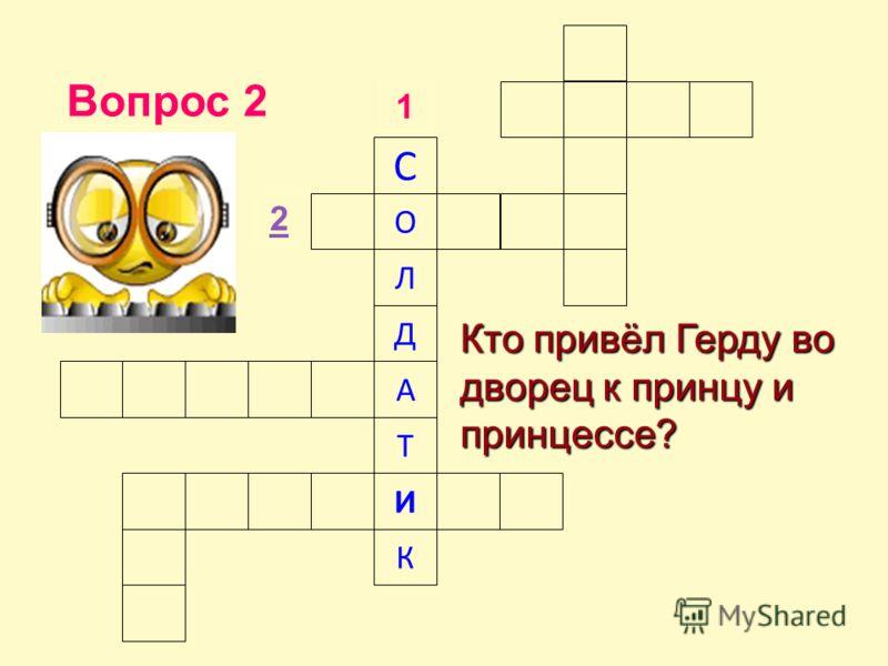 Вопрос 2 О Л Д А И Т К С 1 Кто привёл Герду во дворец к принцу и принцессе? 2