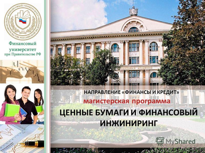 ЦЕННЫЕ БУМАГИ И ФИНАНСОВЫЙ ИНЖИНИРИНГ НАПРАВЛЕНИЕ «ФИНАНСЫ И КРЕДИТ» магистерская программа