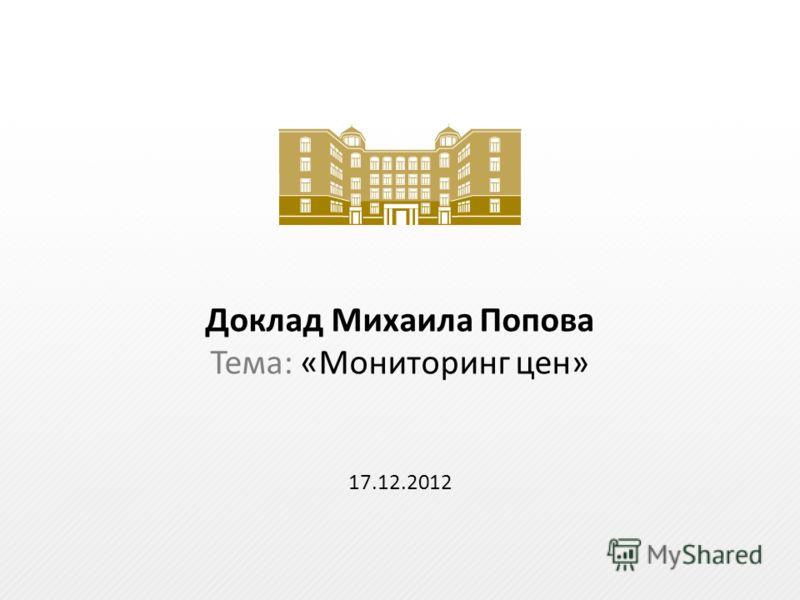 Доклад Михаила Попова Тема: «Мониторинг цен» 17.12.2012