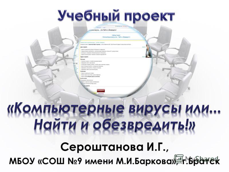 Сероштанова И.Г., МБОУ «СОШ 9 имени М.И.Баркова», г.Братск