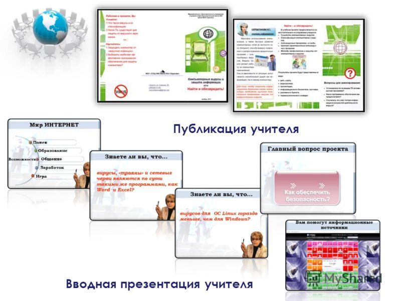 Публикация учителя Вводная презентация учителя
