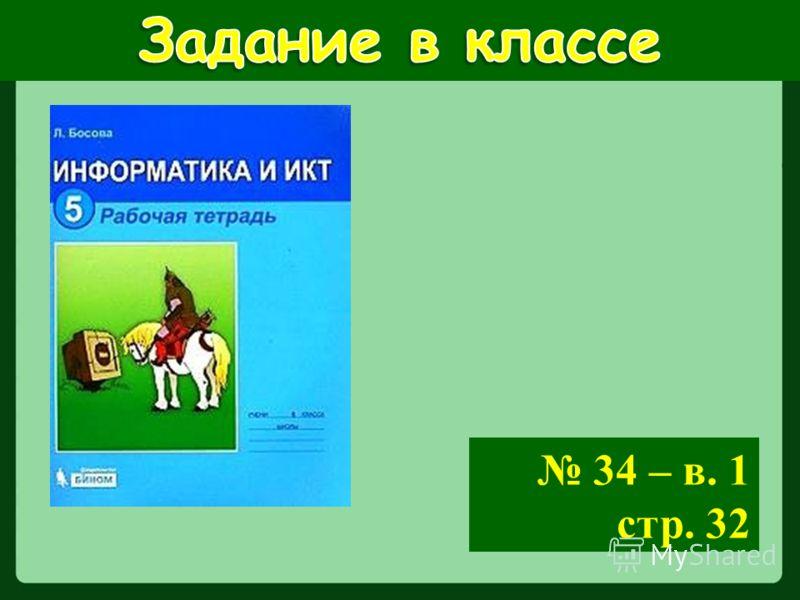 34 – в. 1 стр. 32