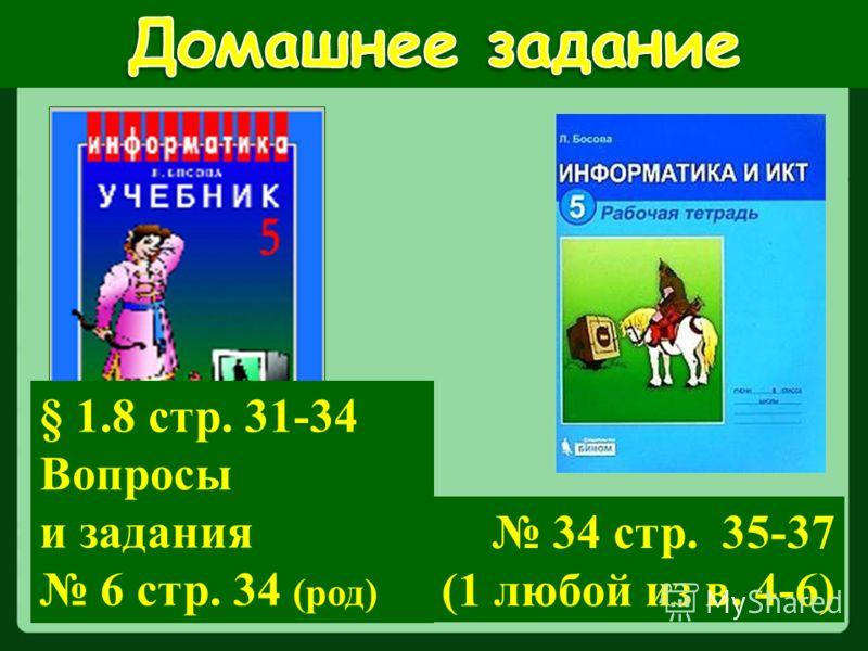 § 1.8 стр. 31-34 Вопросы и задания 6 стр. 34 (род) 34 стр. 35-37 (1 любой из в. 4-6)
