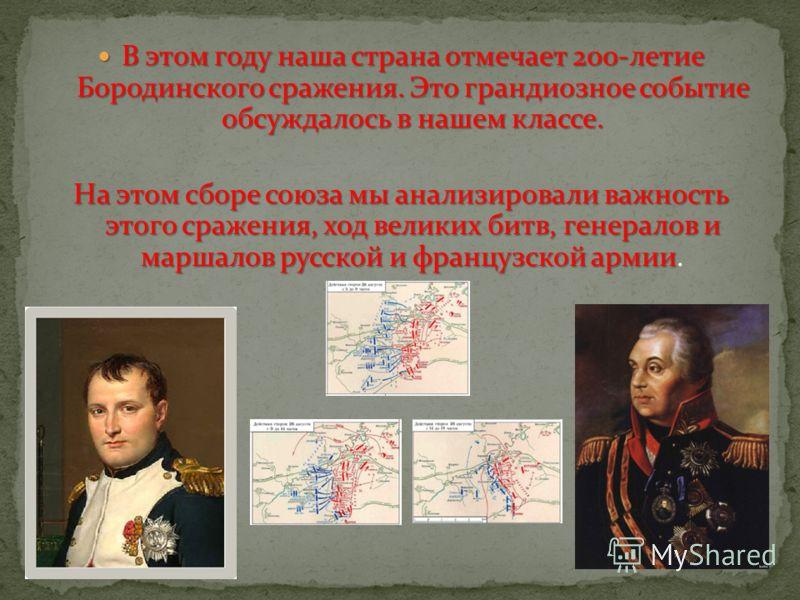 В этом году наша страна отмечает 200-летие Бородинского сражения. Это грандиозное событие обсуждалось в нашем классе. В этом году наша страна отмечает 200-летие Бородинского сражения. Это грандиозное событие обсуждалось в нашем классе. На этом сборе