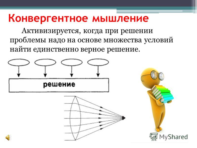 Конвергентное мышление (от лат. cOnvergere - сходиться) основано на стратегии точного использования предварительно усвоенных алгоритмов решения определенной задачи, т.е. когда дана инструкция по последовательности и содержанию элементарных операций п