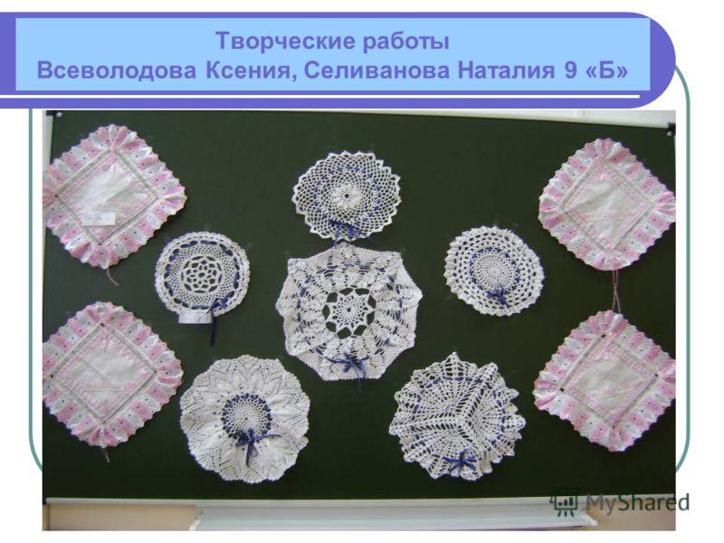 Творческие работы Всеволодова Ксения, Селиванова Наталия 9 «Б»