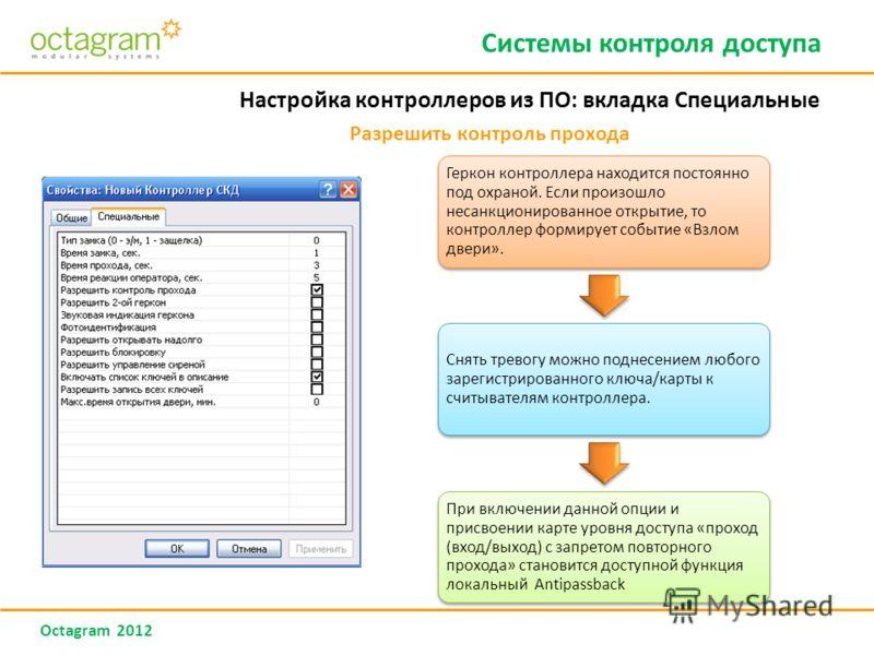Octagram 2012 Разрешить контроль прохода Системы контроля доступа Настройка контроллеров из ПО: вкладка Специальные
