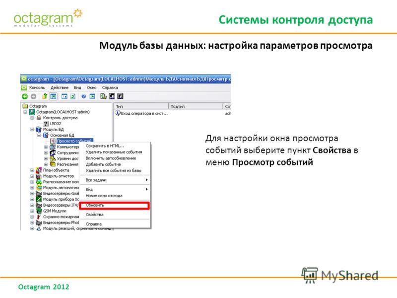 Octagram 2012 Системы контроля доступа Модуль базы данных: настройка параметров просмотра Для настройки окна просмотра событий выберите пункт Свойства в меню Просмотр событий