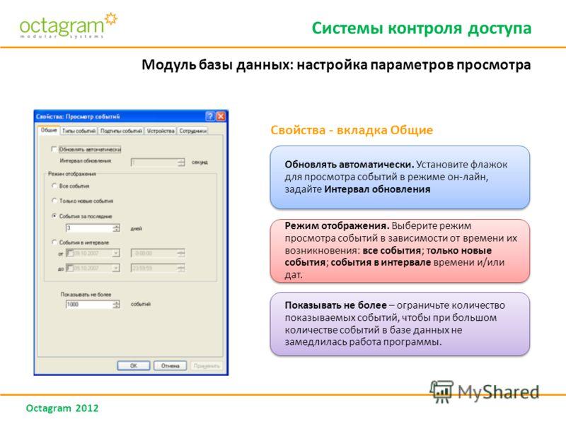 Octagram 2012 Свойства - вкладка Общие Системы контроля доступа Модуль базы данных: настройка параметров просмотра