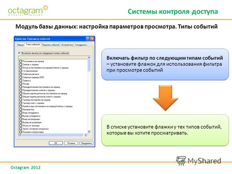 Octagram 2012 Системы контроля доступа Модуль базы данных: настройка параметров просмотра. Типы событий