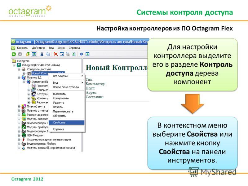 Octagram 2012 Настройка контроллеров из ПО Octagram Flex Системы контроля доступа