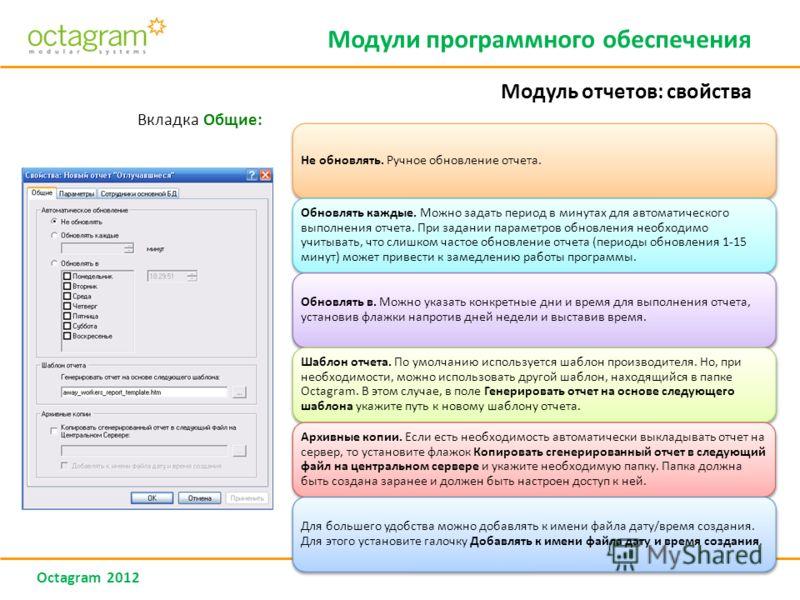 Octagram 2012 Вкладка Общие: Модули программного обеспечения Модуль отчетов: свойства