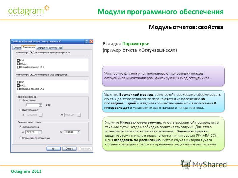 Octagram 2012 Вкладка Параметры: (пример отчета «Отлучавшиеся») Модули программного обеспечения Модуль отчетов: свойства